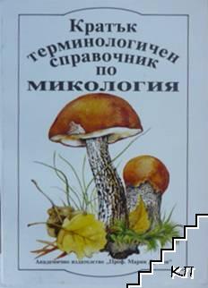 Кратък терминологичен справочник по микология