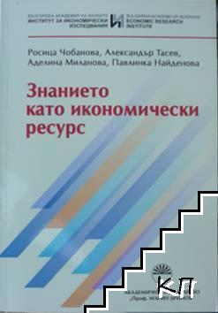 Знанието като икономически ресурс