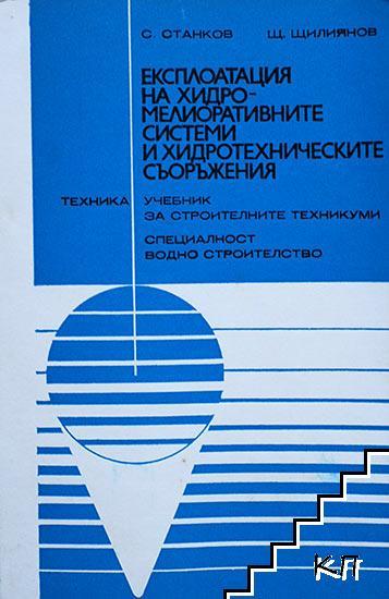 Експлоатация на хидромелиоративните системи и хидротехническите съоръжения