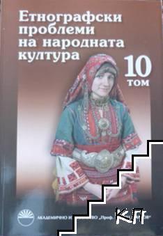 Етнографски проблеми на народната култура. Том 10