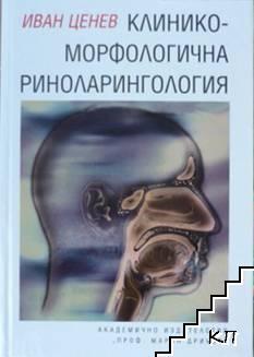 Клинико-морфологична риноларингология