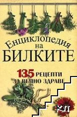 Енциклопедия на билките