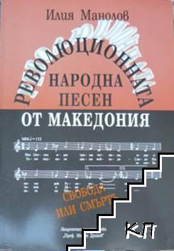 Революционната народна песен от Македония. Том 2: 1904-1934
