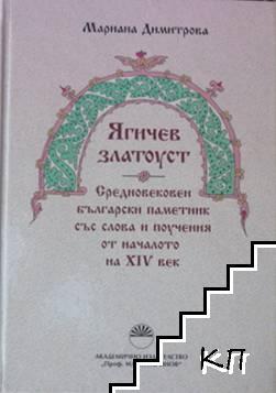 Ягичев златоуст. Средновековен български паметник със слова и поучения от началото на XIV век