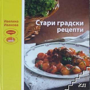 Стари градски рецепти