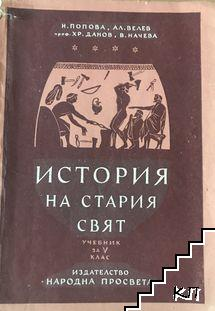История на стария свят. Учебник за 5. клас