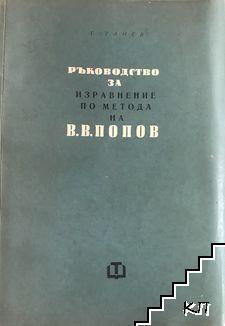 Ръководство за изравнение по метода на В. В. Попов