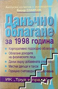 Данъчно облагане за 1998 година