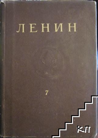 Съчинения. Том 7: Септември 1903-декември 1904