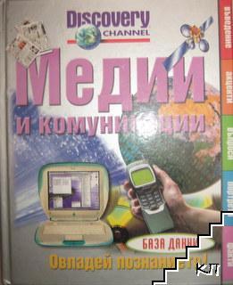 Медии и комуникации