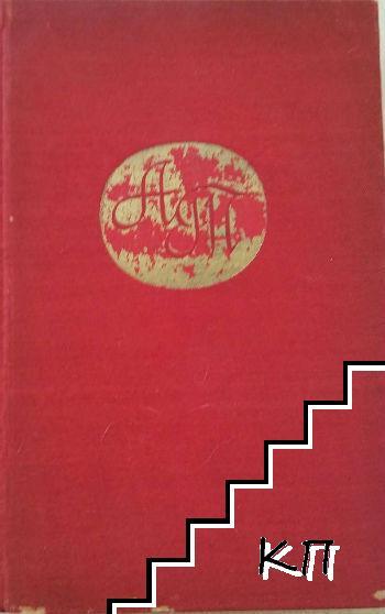 Избрани произведения в четири тома. Том 3: Ходене по мъките. Книга 3: Навъсено утро