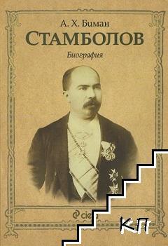 Стамболов