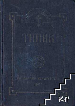 Типик, или църковен устав