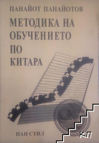 Методика на обучението по китара