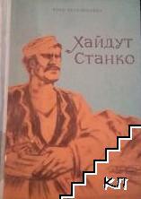 Хайдут Станко