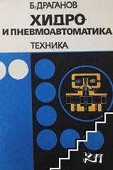 Хидро- и пневмоавтоматика