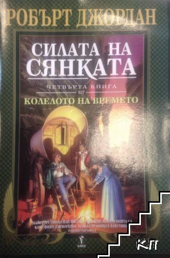 Колелото на времето. Книга 4: Силата на сянката
