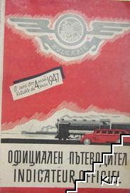 Официален пътеводител по железниците, водните и автомобилните съобщения в България
