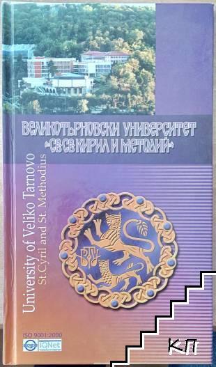 "Великотърновски университет ""Св. св. Кирил и Методий""/ University of Veliko Tarnovo ""St. Cyril na St. Methodius"""