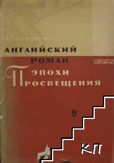 Английский роман эпохи Просвещения