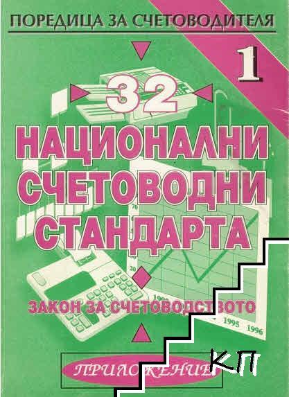 32 национални счетоводни стандарта