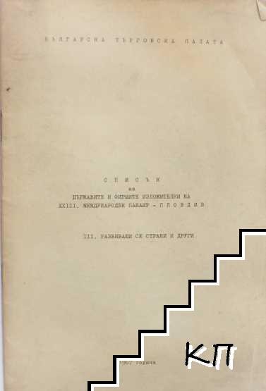 Списък на държавите и фирмите изложителки на XXIII Международен панаир - Пловдив. Част 3: Развиващи се страни