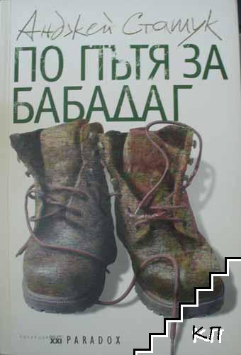 По пътя за Бабадаг