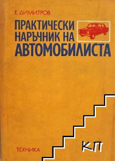 Практически наръчник на автомобилиста