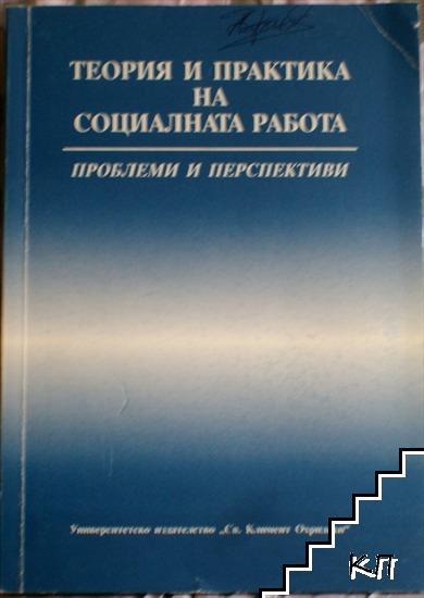 Теория и практика на социалната работа