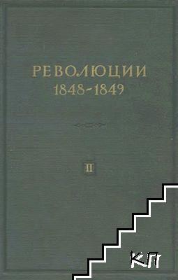 Революции 1848-1849. Том 2