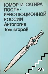 Юмор и сатира послереволюционной России. Том 2: Антология
