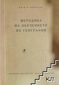 Методика на обучението по география. Част 1: Обща методика