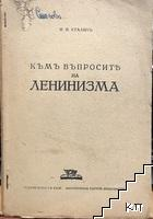 Къмъ въпросите на ленинизма
