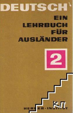 Deutsch. Ein Lehrbuch für Ausländer. Teil 2