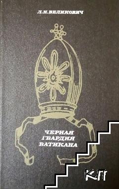 Черная гвардия Ватикана