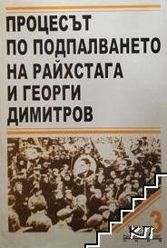 Процесът по подпалването на Райхстага и Георги Димитров. Том 3