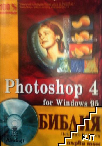 Photoshop 4 for Windows 95. Библия. Том 1