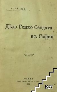Дядо Генко Севдата въ София