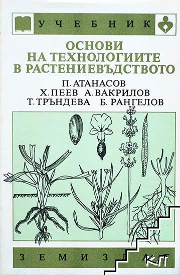 Основи на технологиите в растениевъдството