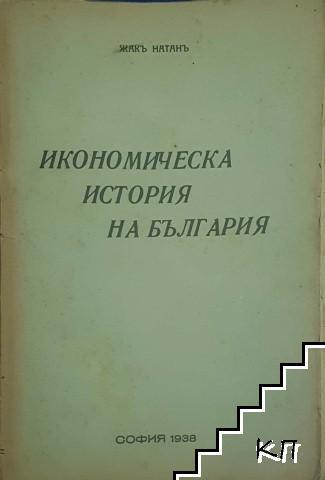 Икономическа история на България