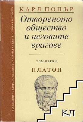Отвореното общество и неговите врагове. Том 1: Магията на Платон