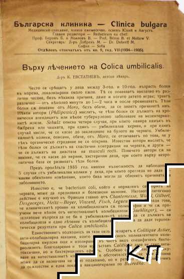 Върху лечението на Colica umbilicalis