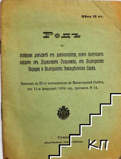 Редъ за събиране данъците отъ данъкоплатци, които получаватъ заплата отъ Държавното Съкровище, отъ Българската Народна и Българската Земледелска банка