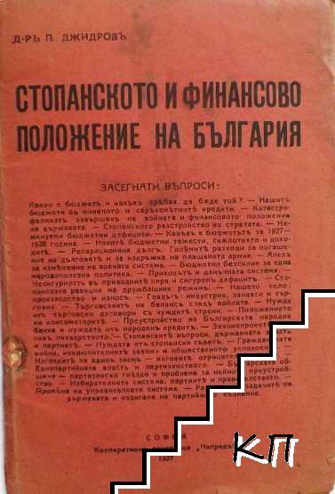Стопанското и финансово положение на България