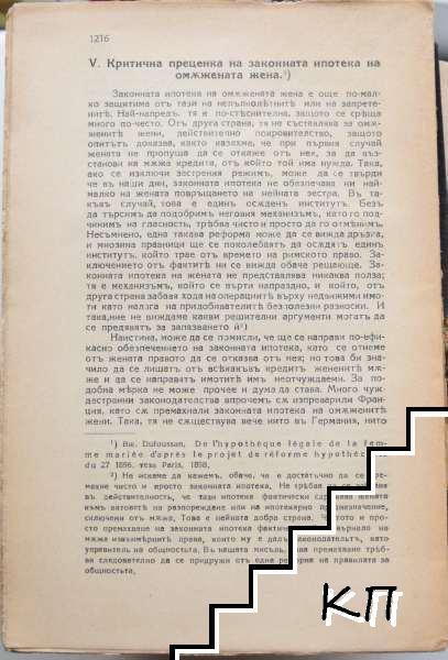 Елементаренъ курсъ по френско гражданско право. Томъ 2. Книга 3 (Допълнителна снимка 1)