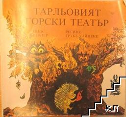 Тарльовият горски театър