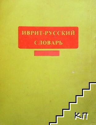 Иврит-русский словарь