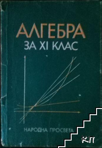Алгебра за 11. клас