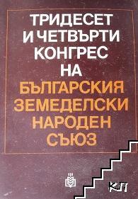 Тридесет и четвърти конгрес на Българския земеделски народен съюз 19-20 май 1981 година