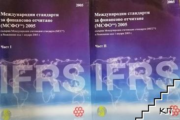 Международни стандарти за финансово отчитане (МСФО) 2005. Част 1-2
